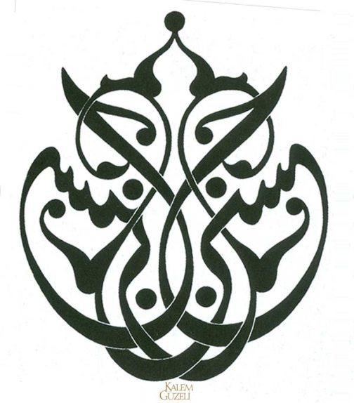 Gambar Kaligrafi Pilihan 12 Seni Kaligrafi Islam