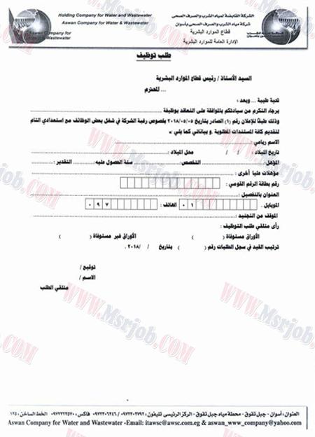 طلب توظيف وظائف شركة مياه الشرب والصرف الصحي لكافة المؤهلات 4 / 5 / 2018