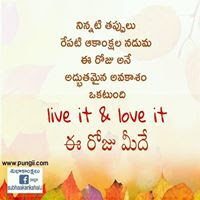 Life Quotes In Telugu Highly Inspirational