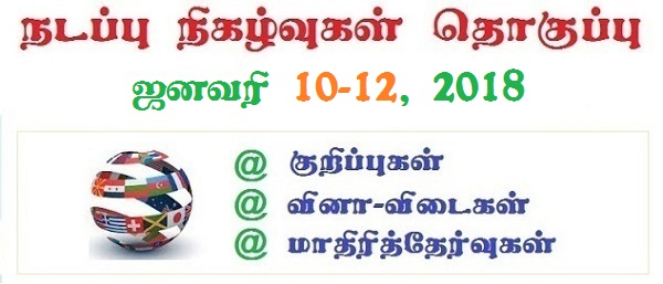 TNPSC Current Affairs January 10-12, 2018 in Tamil - Download as PDF