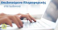 ΙΩΑΝΝΙΝΑ: Νέο επιδοτούμενο πρόγραμμα απόκτησης πιστοποίησης Πληροφορικής! 50 θέσεις!