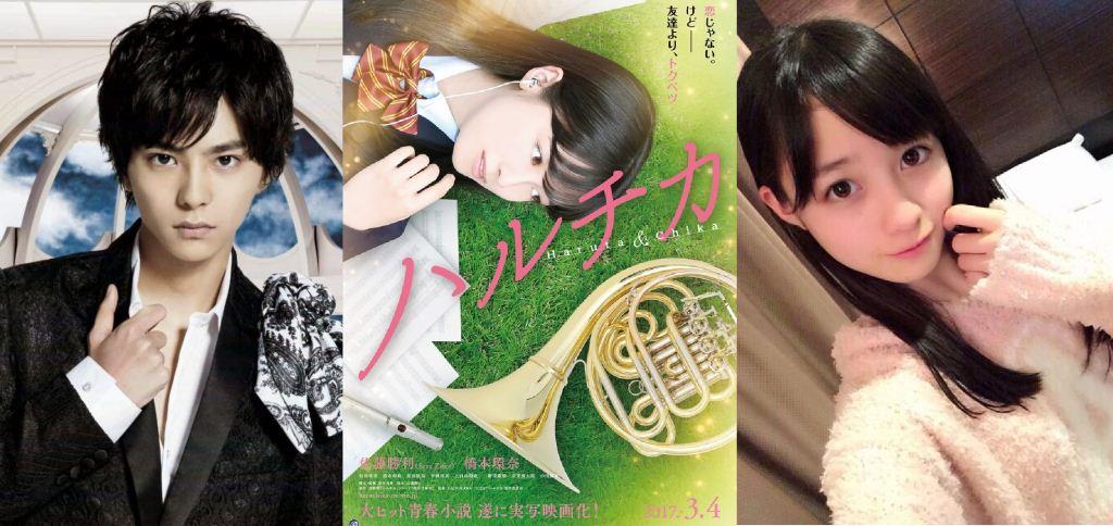 04.03.2017-Jepang| Haruchika: Haruta & Chika