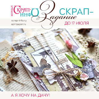 http://journal.scrap-info.ru/2016/06/blog-post_15.html