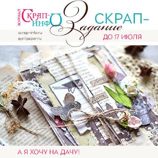 http://journal.scrap-info.ru/2016/06/blog-post_15.html