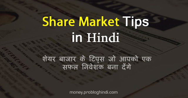 share market tips in hindi, share bazaar tips in hindi, investment tips in hindi, share market tips for beginners