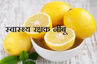 Benefits of Lemon hindi me jane | स्वास्थ्य रक्षक नींबू