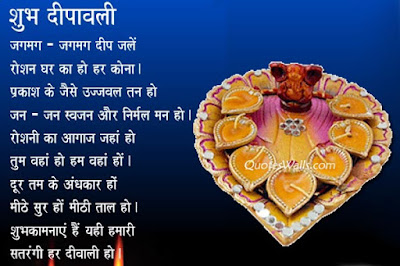 Happy Diwali Poems Images 2016