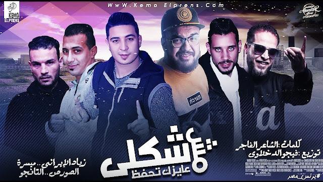 مهرجان مش عايزك تحفظ شكلي 2019