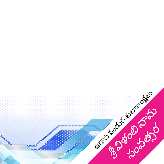 Telugu Ugadi Facebook Profile Frames Download design 5