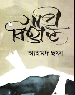 Gabhi Bittanta