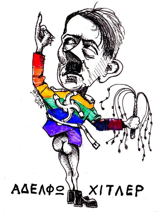 Χίτλερ : η κρυφή σεξουαλική ζωή του