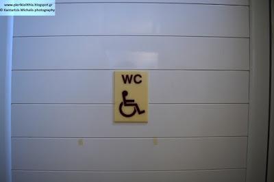 Τουαλέτες για ΑΜΕΑ στην Δημοτική Βιβλιοθήκη Κατερίνης, χωρίς να υπάρχει πρόσβαση σε αυτές...