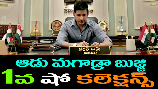 Mahesh Babu Bharat Anu Nenu movie first show collections | Bharat Anu Nenu Public Talk | Mahesh Babu