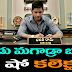 Bharat Anu Nenu movie HD PNG Images | Bharat Anu Nenu Public Talk | Bharat Ane Nenu Public Response