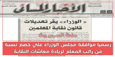 رسميا موافقة مجلس الوزراء علي خصم نسبة من راتب المعلم لزيادة معاشات النقابة