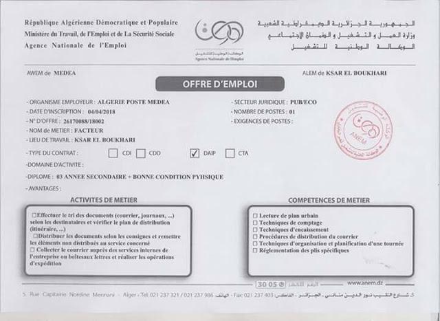 اعلانات توظيف ببريد الجزائر ليوم 10 افريل 2018