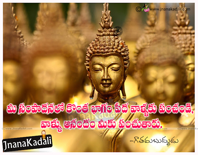 Here is a Best Telugu Gautama Buddha Quotes Images, Telugu Gautama Buddha Golden Words, Telugu Helping Quotes by Gautama Buddha, Telugu Good Heart Touching Life Lessons, Telugu Neeti Vaakyalu, Gautama Buddha Latest Telugu 2016 Quotes Images, Telugu Inspiring Motivated Messages Online, Awesome Telugu Latest Best Messages and Thoughts.