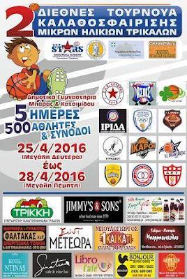1ο Τουρνουά Μικρών ηλικιών Τρίκαλα 2016