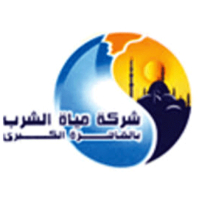 التدريب الصيفي في شركة مياه الشرب - مصر 2019