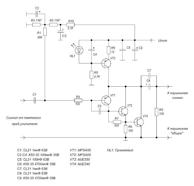 Схема выходного буфера гибридного усилителя для наушников.