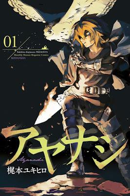 [Manga] アヤナシ 第01巻 [Ayanasi Vol 01] Raw Download