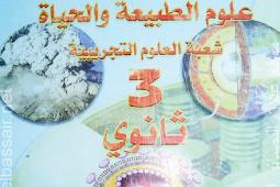 كتاب العلوم الطبيعية للسنة الثالثة ثانوي