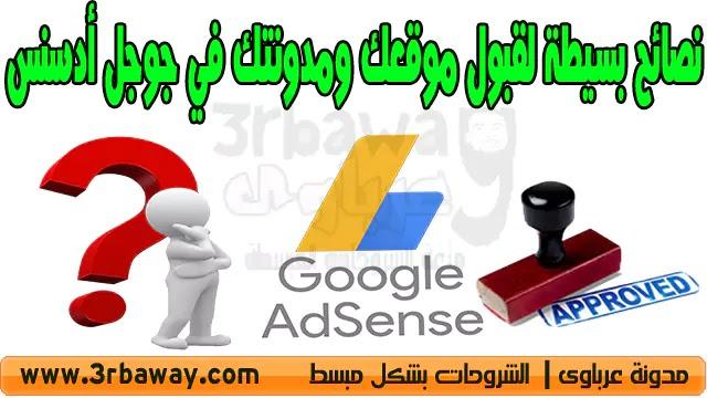 نصائح بسيطة لقبول موقعك ومدونتك في جوجل أدسنس