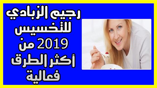 رجيم الزبادي للتخسيس 2019 من أكثر الطرق فعالية للتخلص من الوزن الزائد
