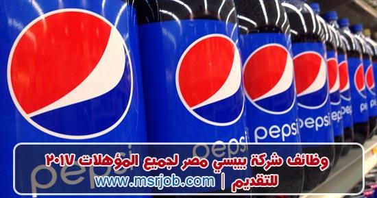 حصرياً وظائف شركة بيبسي مصر لجميع المؤهلات بجميع محافظات مصر 2017