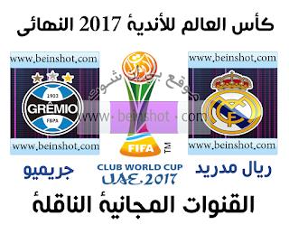 القنوات المجانية الناقلة لمبارة جريميو ضد ريال مدريد في كأس العالم للأندية النهائي
