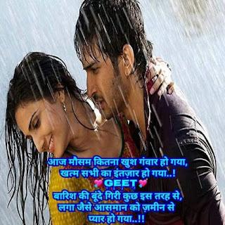 barish shayari in hindi for girlfriend