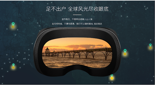 Tencent VR