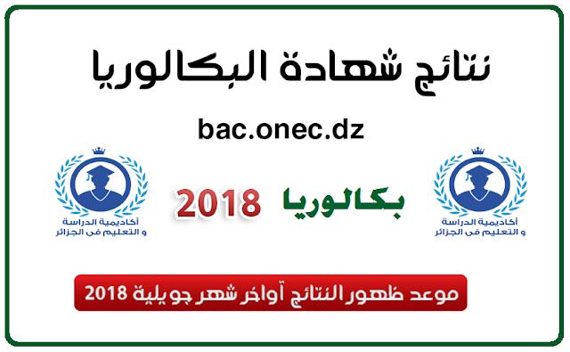 من هنا نتائج بكالوريا 2018 bac.onec.dz