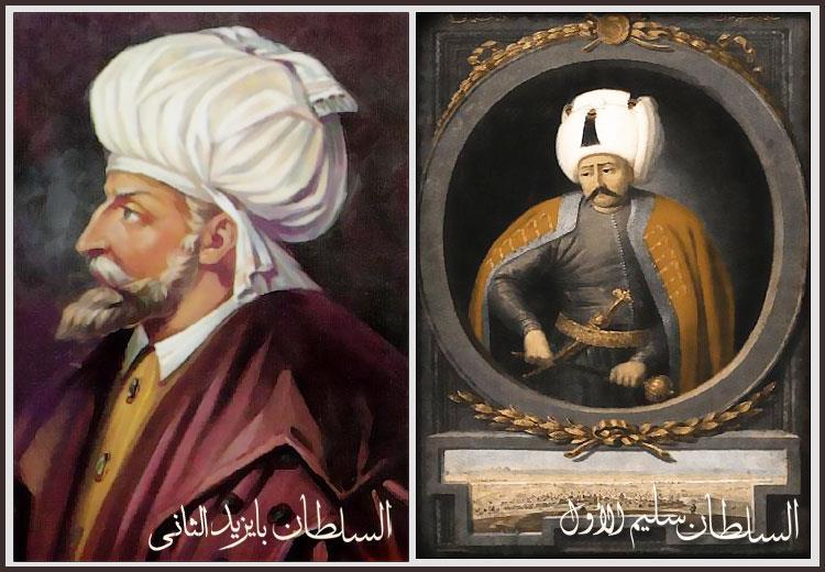 الدولة العثمانية Photo: الدولة العثمانية: حقيقة قتل سليم الأول لأبيه بايزيد الثاني