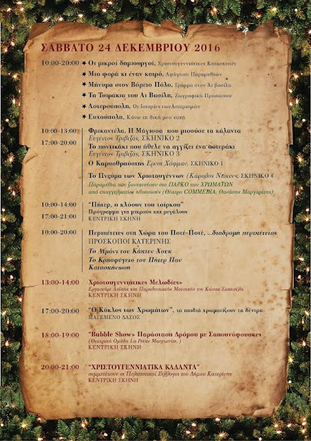 Παραμονή Χριστουγέννων στο «Πάρκο των Χρωμάτων» - Πρόγραμμα