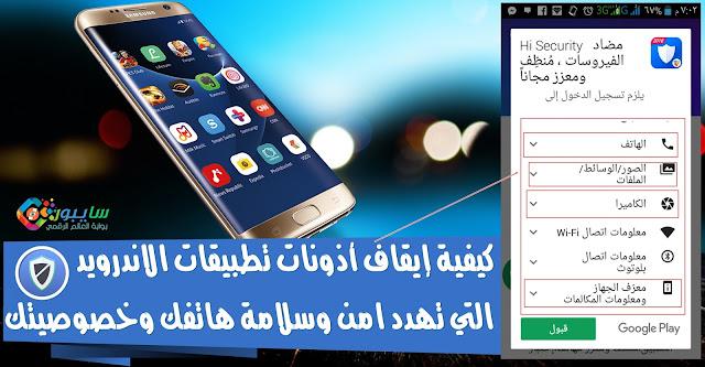 كيفية إيقاف أذونات تطبيقات الاندرويد التي تهدد امن وسلامة هاتفك وخصوصيتك