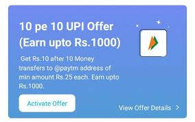 Paytm 10 Pe 10 UPI Offer – Get Rs 10 Cashback on 10 UPI Transaction of Rs 25+ Each (250 Times – Earn upto Rs 2500)
