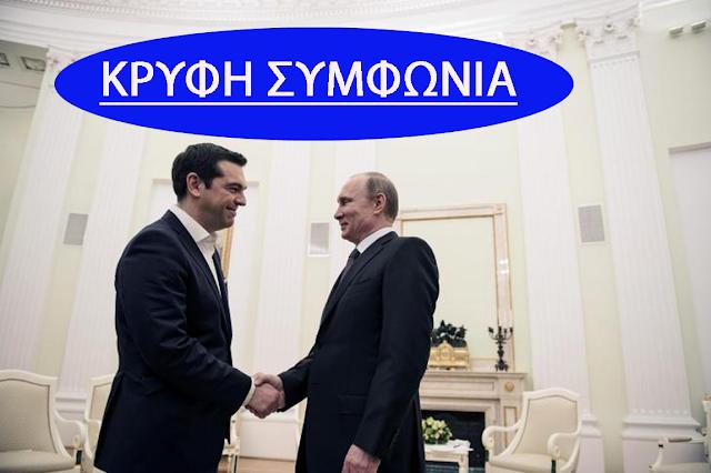 Τηλεφωνική επικοινωνία Τσίπρα – Πούτιν