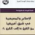 كتاب الإسلام والمسيحية في شرق إفريقيا من القرن 18 إلى القرن 20 تأليف الدكتور عبد الرحمان حسن محمود pdf