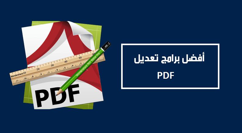 افضل برامج تعديل ملفات PDF لأجهزة الكمبيوتر