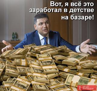 Гройсман: В Украине нет эффективной приватизации - Цензор.НЕТ 6521