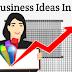 Best Business Ideas In Hindi: कम लागत वाले बिज़नेस आइडिया 2019 में