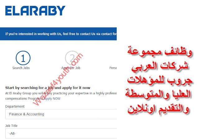 وظائف مجموعة شركات العربي جروب 2016 للمؤهلات العليا والمتوسطة والتقديم اونلاين