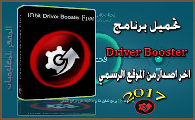 2017 Download Iobit-Driver-Booster