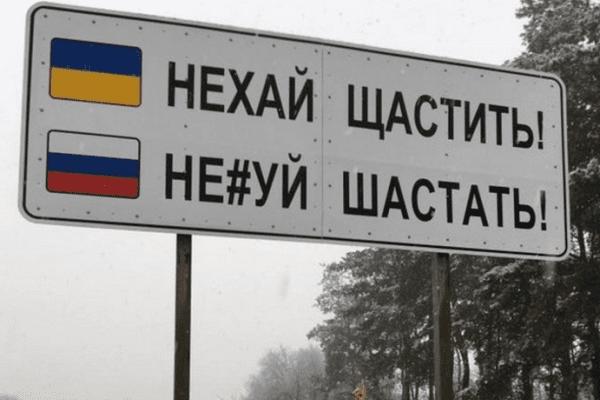 Граждан РФ будут сажать в тюрьму за незаконный въезд в Украину