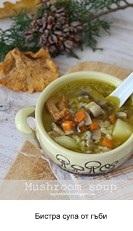 Бистра супа от гъби