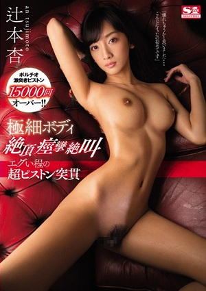 Ultra fine Body Climax Convulsions Screaming Harsh Enough Of The Ultra piston Rush An Tsujimoto [SNIS-891 An Tsujimoto]