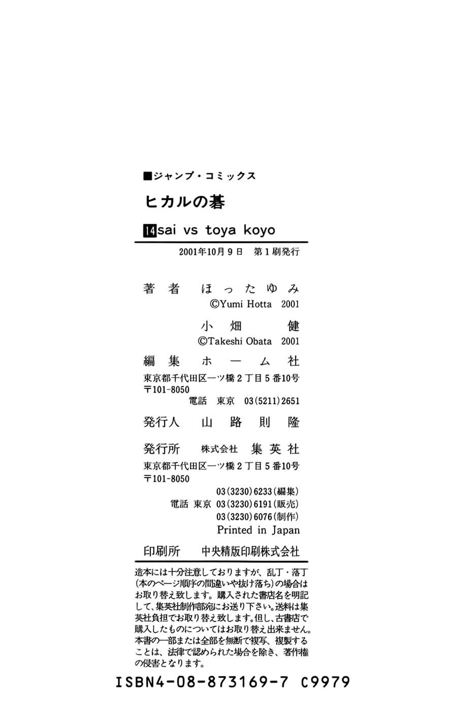 Hikaru No Go hikaru no go chap 121 trang 28