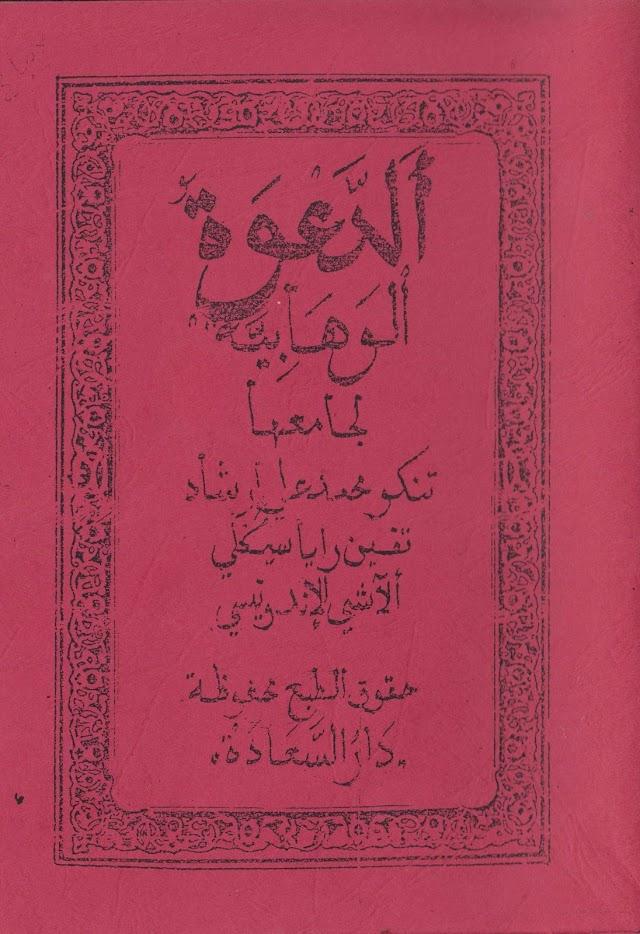 Download Kitab Dakwah Wahabi Karya Abu Teupin Raya