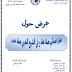 اتفاق التحكيم بصفة عامة وفي التشريع المغربي بصفة خاصة